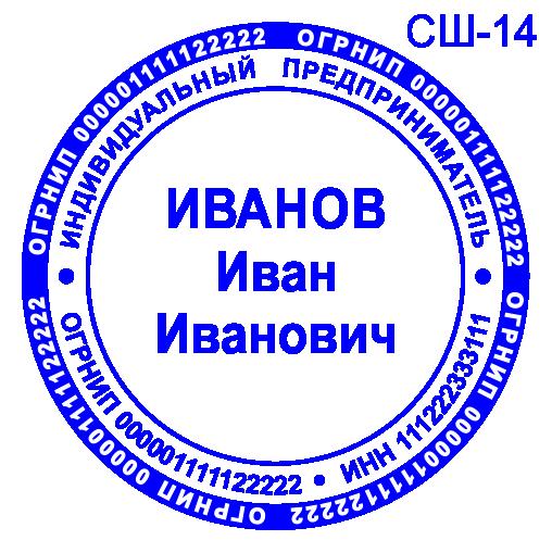 sh-14