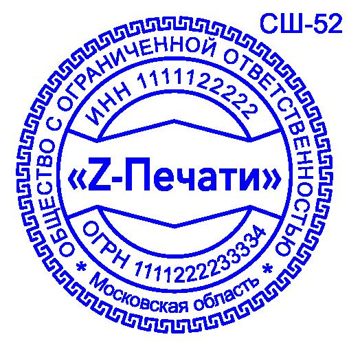 sh-52